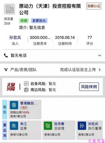 孙宏斌行贿细节意外曝光 曾涉天津落马女厅官马白玉案