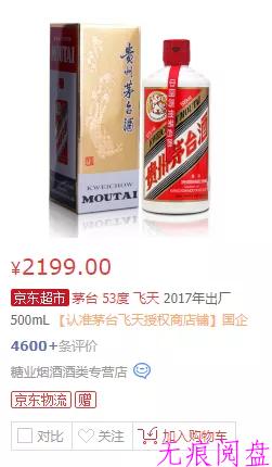 贵州53度飞天茅台老酒收购价格一览表