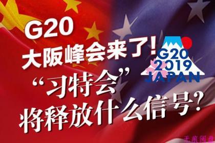 G20峰会之后的A股走势!(7月1日预报)