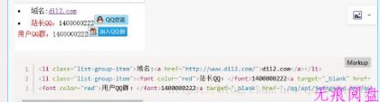 个人网站常用广告代码整理