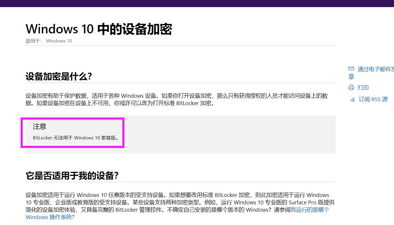 你知道吗?BitLocker密码锁 无法用于 Windows 10 家庭版