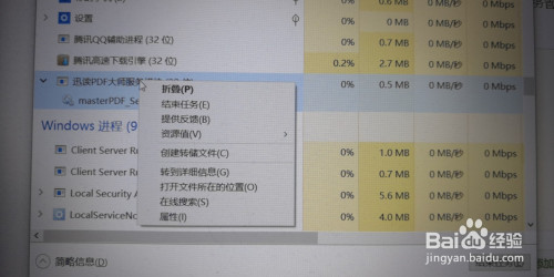如何彻底删除垃圾软件之讯读PDF大师?