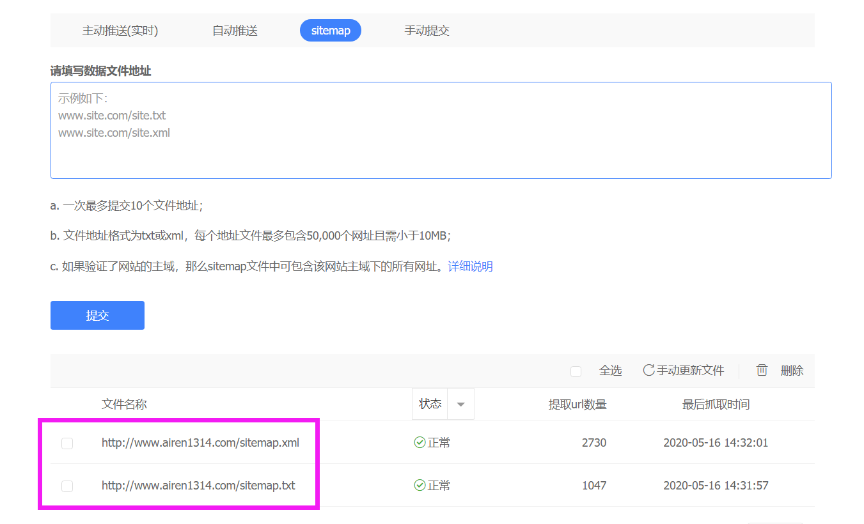 "ZBlogSEO工具中:Sitemap中的""生成文章数量""设置为多少合适?"