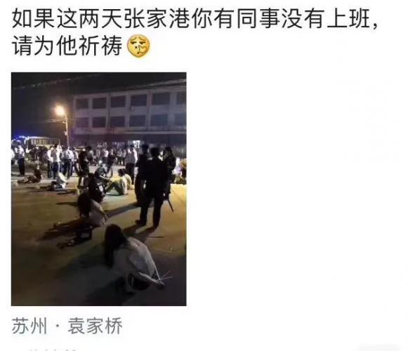 苏州袁家桥扫黄现场,200多人被抓
