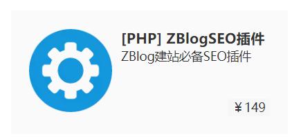 ZBlogSEO插件 这个插件不给力啊!后悔买啦~~~~