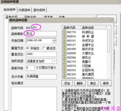 通达信软件如何订制自己的板块指数?