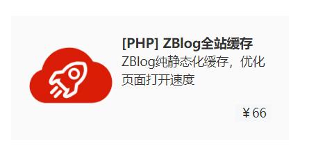 """今天给我的站点添加了""""Zblog全站缓存""""插件"""