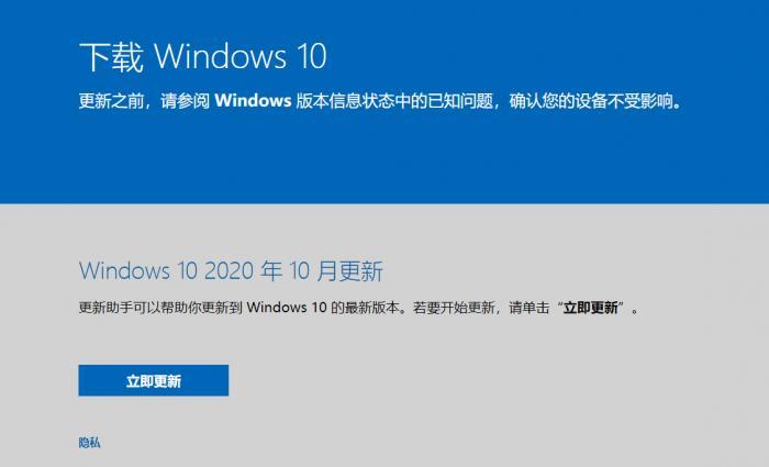 你的windows 10版本即将终止服务,请单击以下载新版本的windous 10以继续获得支持