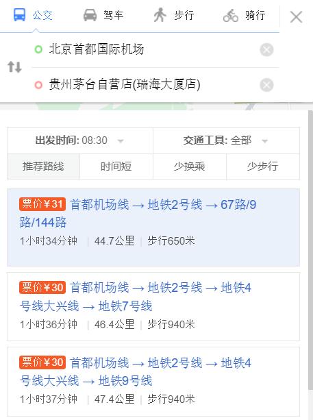 威海去北京茅台自营店怎么走?