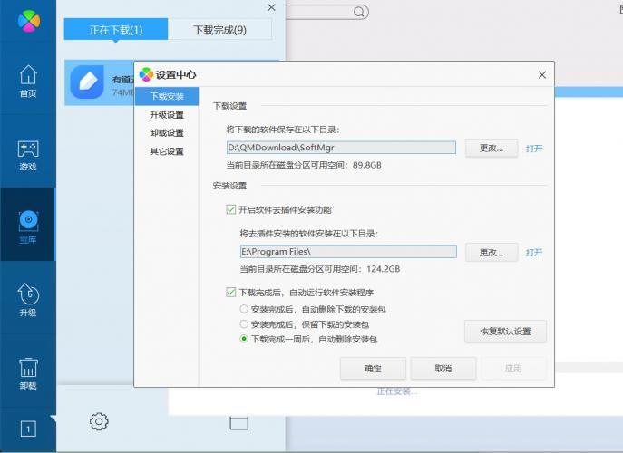 电脑管家的软件管理如何设置默认安装盘